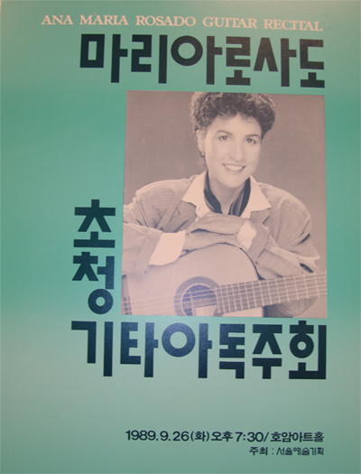 AMR Recital on September 26, 1989 in Seoul, South Korea.